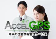 GPS車両位置管理サービス、運行状況や地図での走行記録を把握 アクセルGPS