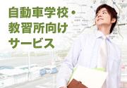 自動車学校・教習所向けサービス