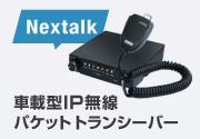 車載型 業務用IP無線 パケットトランシーバー GPS位置確認サービス対応 ネクストーク