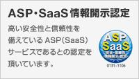 高い安全性と信頼性を備えているASP(SaaS)サービスであるとの認定を頂いています