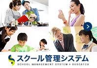 語学スクール・カルチャースクール・スポーツクラブ・学習塾・予備校向けサービス