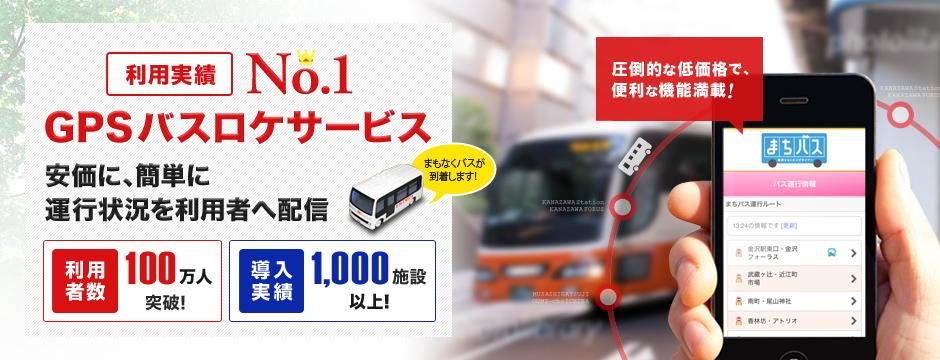 送迎バスをもっと便利に、快適に!GPSを活用したバスの運行情報配信サービスの決定版!