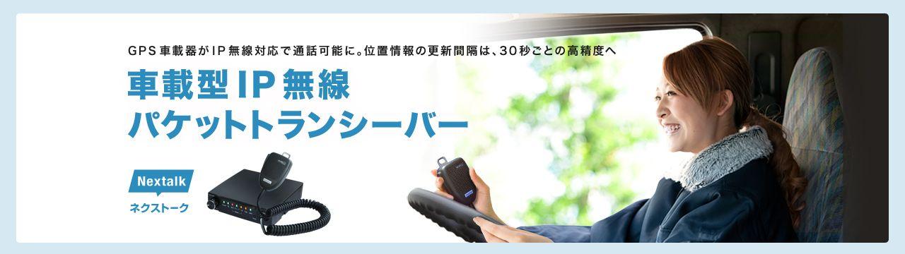 ネクストーク 車載型 業務用IP無線 パケットトランシーバー GPS対応