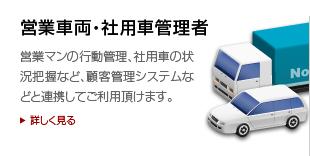 営業車両・社用車管理