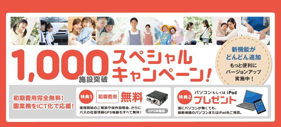 導入1000施設突破!新年度応援! まだ間に合う! 初期費用完全無料 お得なキャンペーン実施!