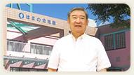 学校法人畠山学園 はまの幼稚園<br />理事長の畠山一雄さん