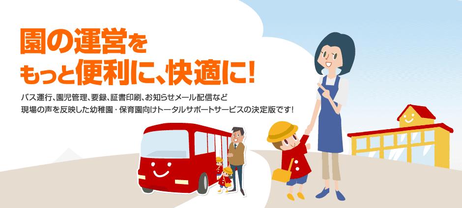 送迎バスや園の運営をもっと便利に、快適に!