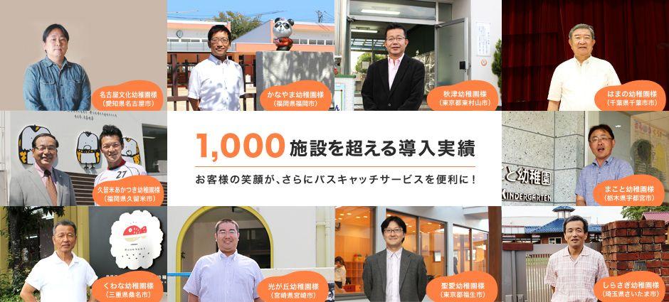 1000施設を超える導入実績